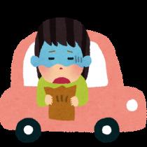 車酔いの予防と治し方とは?酔い止め薬でおすすめで即効性があるのは?