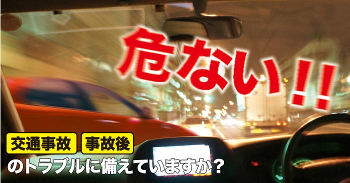 ドライブレコーダが撮影した衝撃の瞬間!事故・危険運転・取り締まりの決定的瞬間まとめ!!