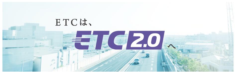 ETC2.0って何が従来のETCと違うの?導入価格は高い!?