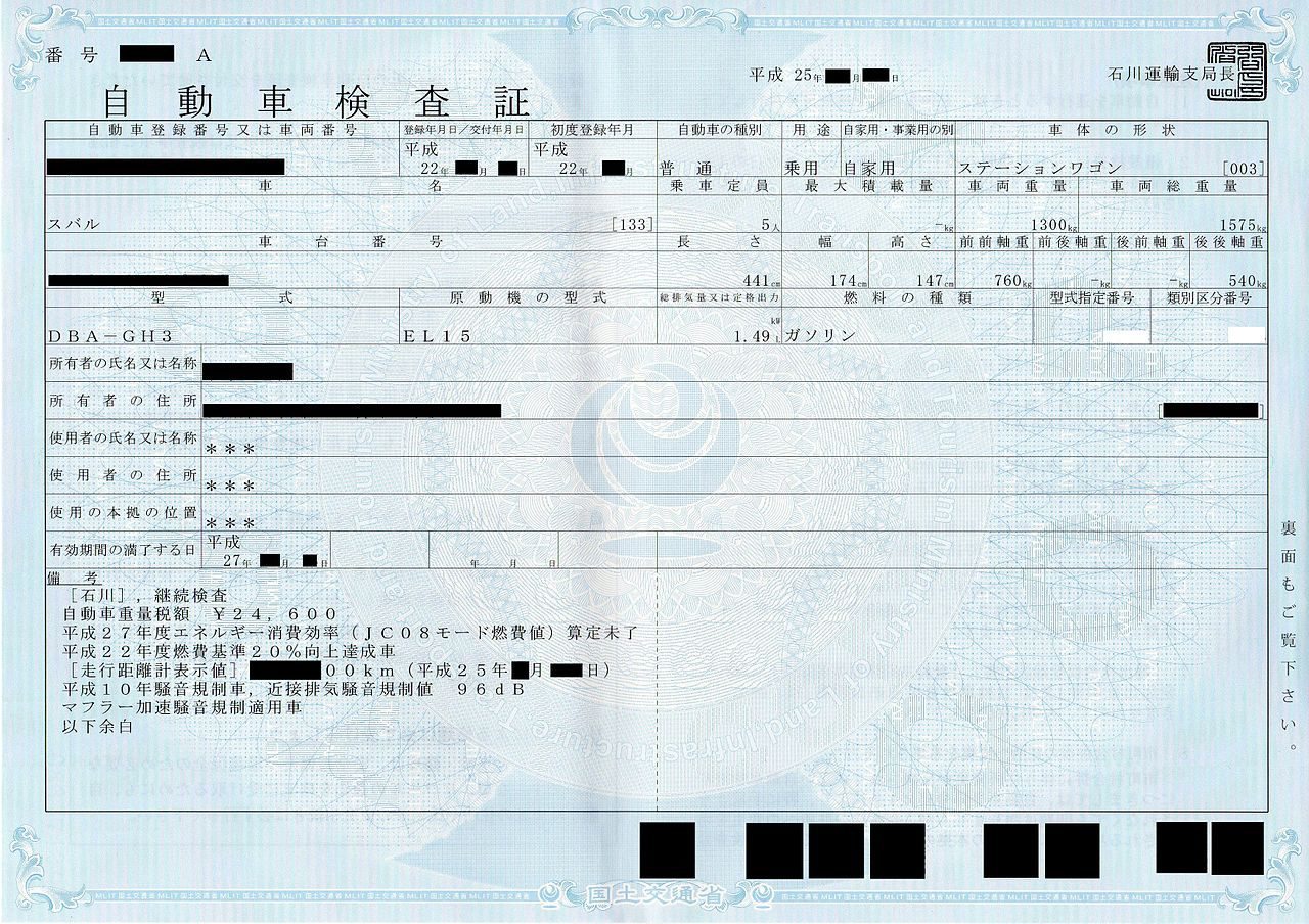 自動車検査証(車検証)のサンプル